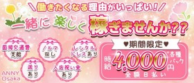 ANNY Osaka (アニー)【公式求人・体入情報】