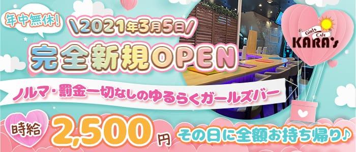 Girl's Cafe KARA's(カラーズ)【公式求人・体入情報】 太田ガールズバー バナー