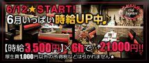Club Jupiter(ジュピター)【公式求人情報】 バナー