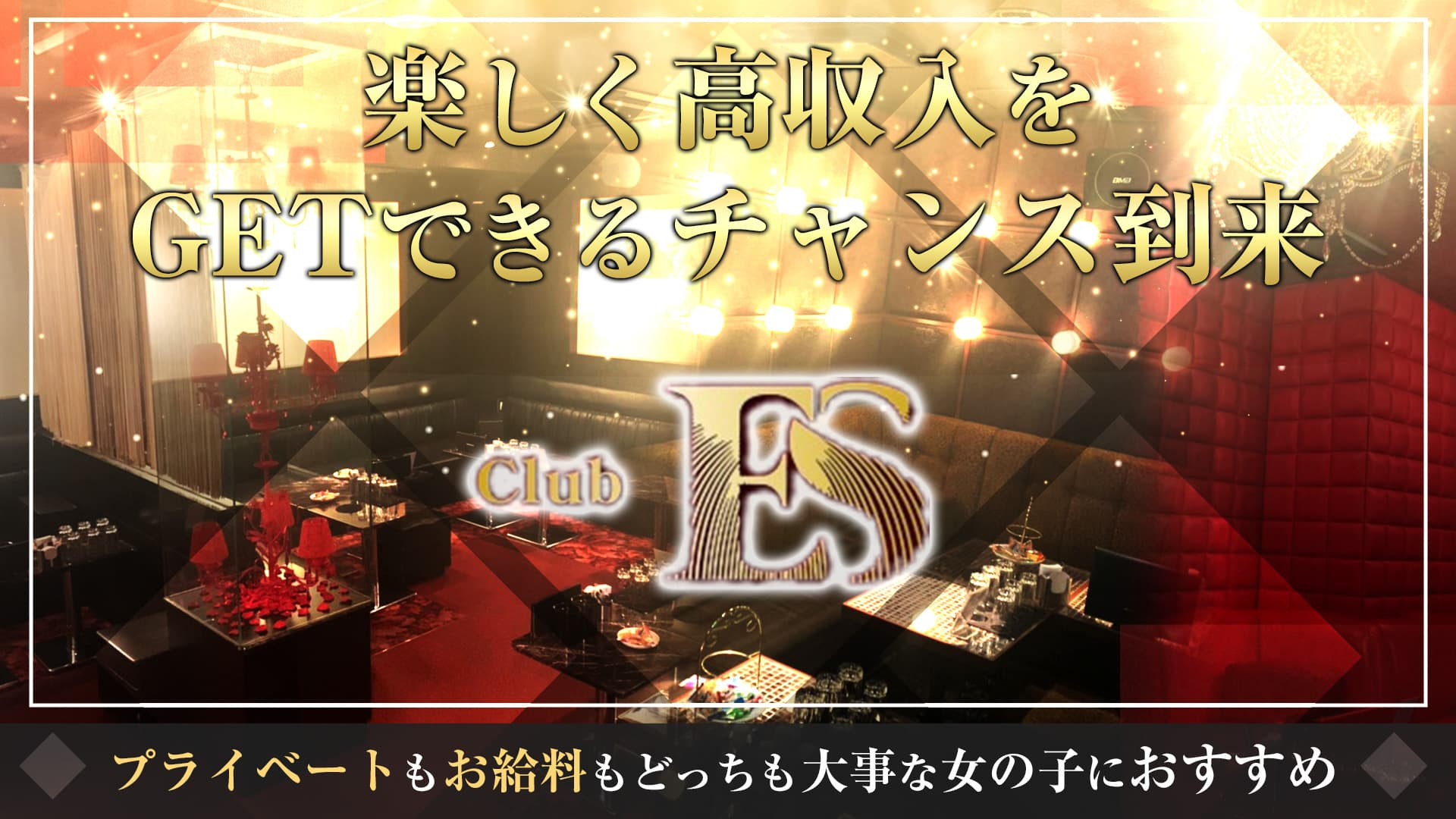 club ES(エス)【公式求人・体入情報】 流川キャバクラ TOP画像
