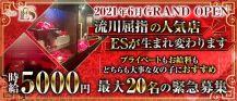 club ES(エス)【公式求人・体入情報】 バナー