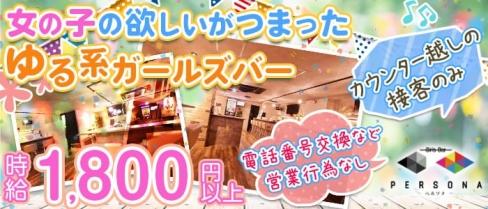 Girls Bar PERSONA(ペルソナ)【公式求人・体入情報】(流川ガールズバー)の求人・体験入店情報