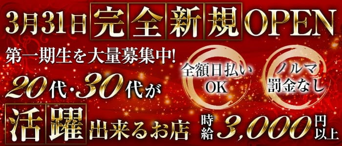 CLUB NOTICE(ノーティス)【公式求人・体入情報】 宇都宮キャバクラ バナー