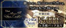 CLUB Ange(アンジュ)【公式求人・体入情報】 バナー