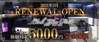 CLUB the FIRST(クラブ ザ ファースト)【公式求人・体入情報】(四日市キャバクラ)の求人・バイト・体験入店情報