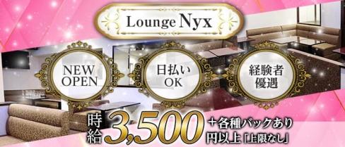 Lounge Nyx~ニュクス~【公式求人・体入情報】(関内ラウンジ)の求人・バイト・体験入店情報