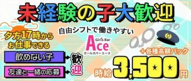 【赤坂の夕方コンカフェ】Girl's Bar A (エース)【公式求人・体入情報】(赤坂ガールズバー)の求人・バイト・体験入店情報