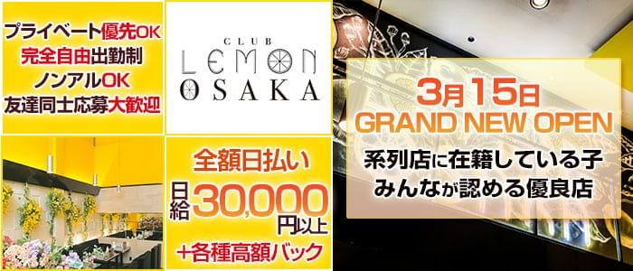 LEMON OSAKA  - レモン オオサカ【公式求人・体入情報】 難波キャバクラ バナー