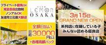 LEMON OSAKA  - レモン オオサカ【公式求人・体入情報】 バナー