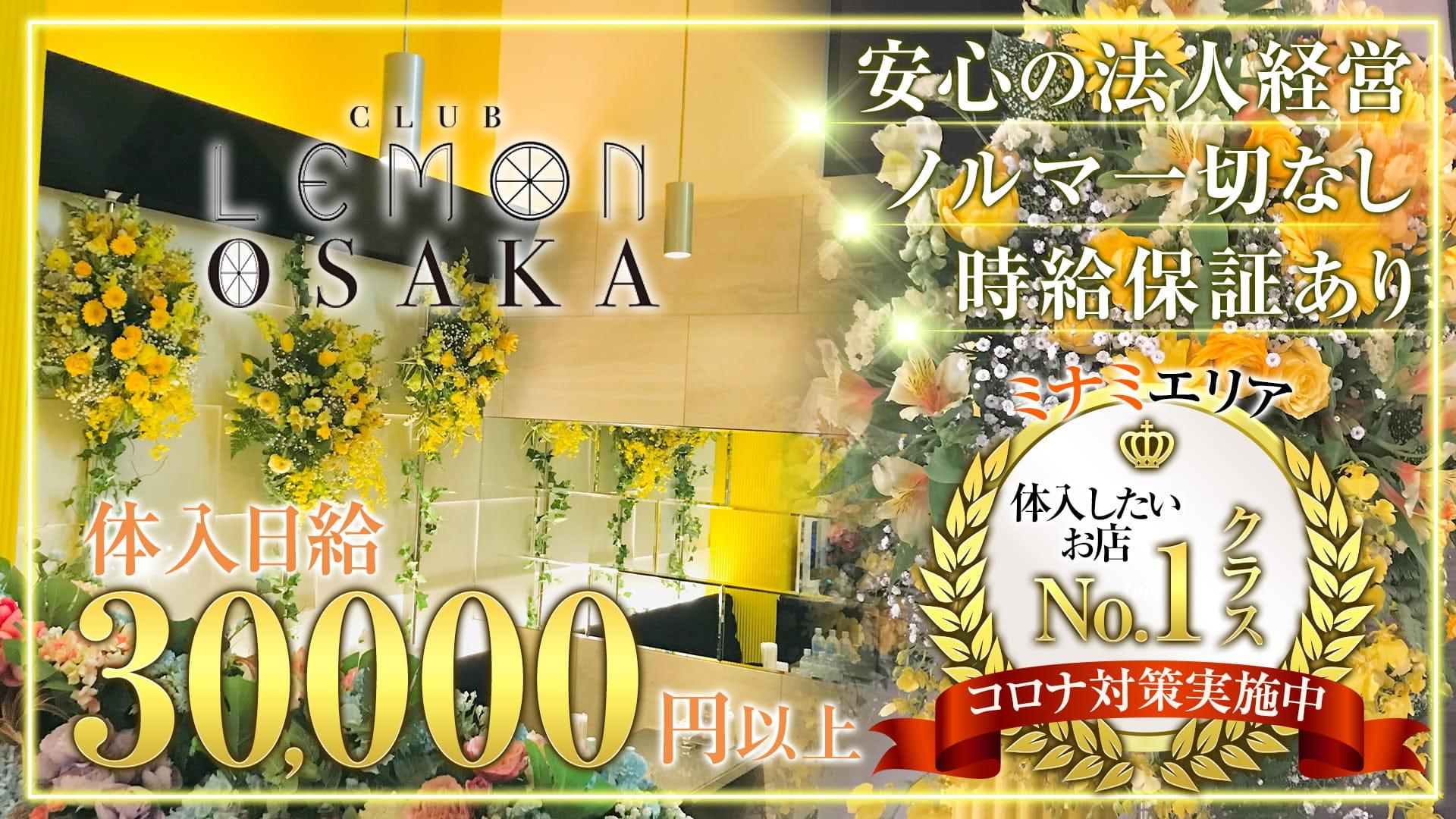 LEMON OSAKA  - レモン オオサカ【公式求人・体入情報】 難波キャバクラ TOP画像