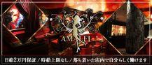 AMALFI(アマルフィ)【公式求人・体入情報】 バナー