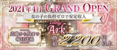 Lounge Ark(ラウンジアーク)【公式求人・体入情報】(呉ラウンジ)の求人・バイト・体験入店情報