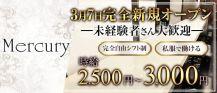 Mercury(マーキュリー)【公式求人・体入情報】 バナー