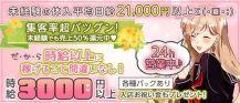 【24時間営業中】Girls Bar JJ-自由時間(ジユウジカン)【公式求人・体入情報】 バナー