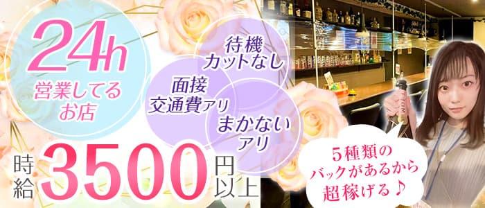 【朝・昼・夜】Girls Bar JJ-自由時間(ジユウジカン)【公式求人・体入情報】 新橋ガールズバー バナー
