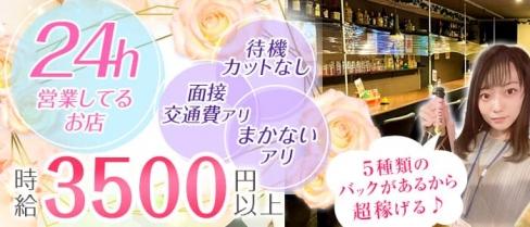 【朝・昼・夜】Girls Bar JJ-自由時間(ジユウジカン)【公式求人・体入情報】(新橋ガールズバー)の求人・体験入店情報