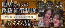 CLUB 桜花 (おうか) 【公式求人・体入情報】 バナー
