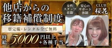 CLUB 桜花 (おうか) 【公式求人・体入情報】(国分町キャバクラ)の求人・バイト・体験入店情報