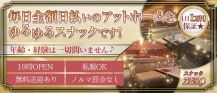 スナックZERO(ゼロ)【公式求人・体入情報】 バナー