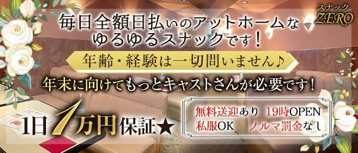 スナックZERO(ゼロ)【公式求人・体入情報】 太田スナック バナー