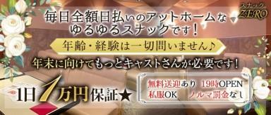 スナックZERO(ゼロ)【公式求人・体入情報】(太田スナック)の求人・バイト・体験入店情報