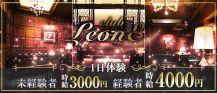 CLUB LeonE(レオーネ)【公式求人・体入情報】 バナー