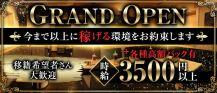【湘南台】Club Gran~グラン~【公式求人・体入情報】 バナー