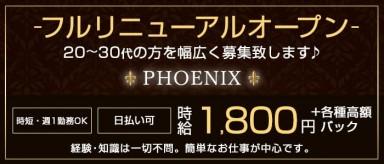 PHOENIX(フェニックス)【公式求人・体入情報】(上尾スナック)の求人・バイト・体験入店情報