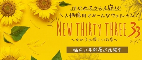 New33(ニューサーティースリー)【公式求人・体入情報】(中洲スナック)の求人・バイト・体験入店情報
