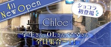 Chloe(クロエ)【公式求人・体入情報】(黒崎スナック)の求人・バイト・体験入店情報