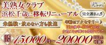 美熟女クラブ プレアデス本店【公式求人・体入情報】 バナー