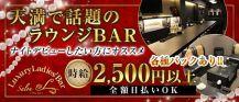 Lounge&Bar eL(ラウンジバー エル)【公式求人・体入情報】 バナー