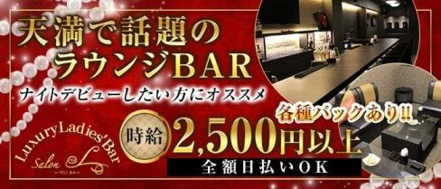 Lounge&Bar eL(ラウンジバー エル)【公式求人・体入情報】(天満ラウンジ)の求人・バイト・体験入店情報