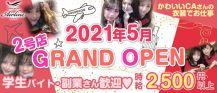 中洲 Air Line (エアライン)【公式求人・体入情報】 バナー