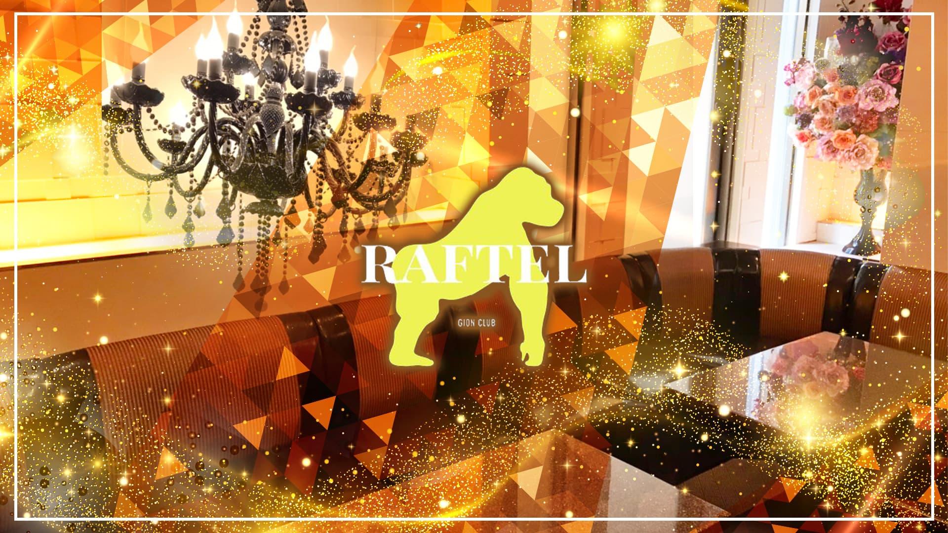 CLUB RAFTEL(ラフテル)【公式求人・体入情報】 祇園キャバクラ TOP画像