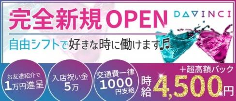 【24時間】Girl's Bar DAVINCI(ダヴィンチ)【公式求人・体入情報】(歌舞伎町ガールズバー)の求人・バイト・体験入店情報