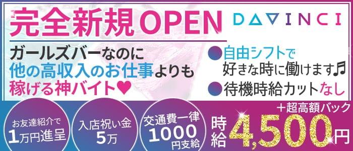 【24時間】Girl's Bar DAVINCI(ダヴィンチ)【公式求人・体入情報】 歌舞伎町ガールズバー バナー