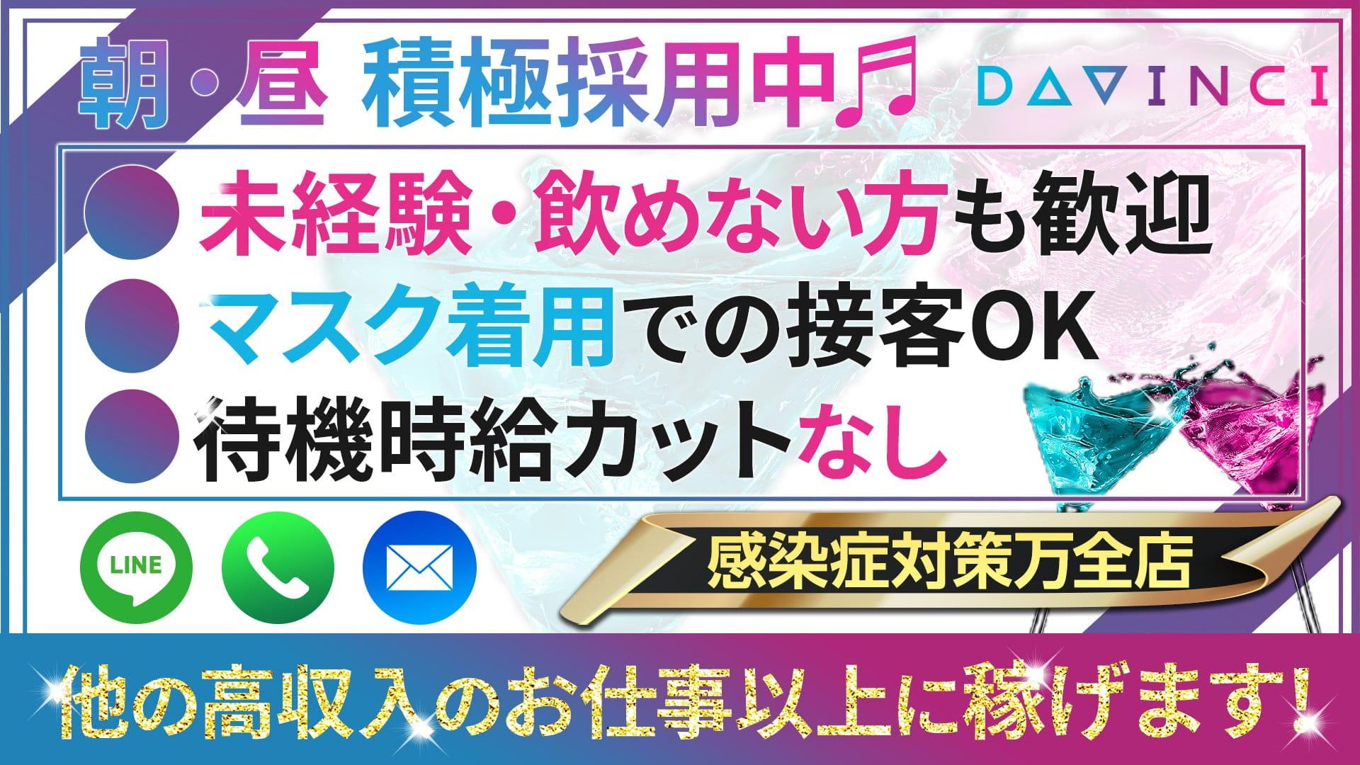 【24時間】Girl's Bar DAVINCI(ダヴィンチ)【公式求人・体入情報】 歌舞伎町ガールズバー TOP画像
