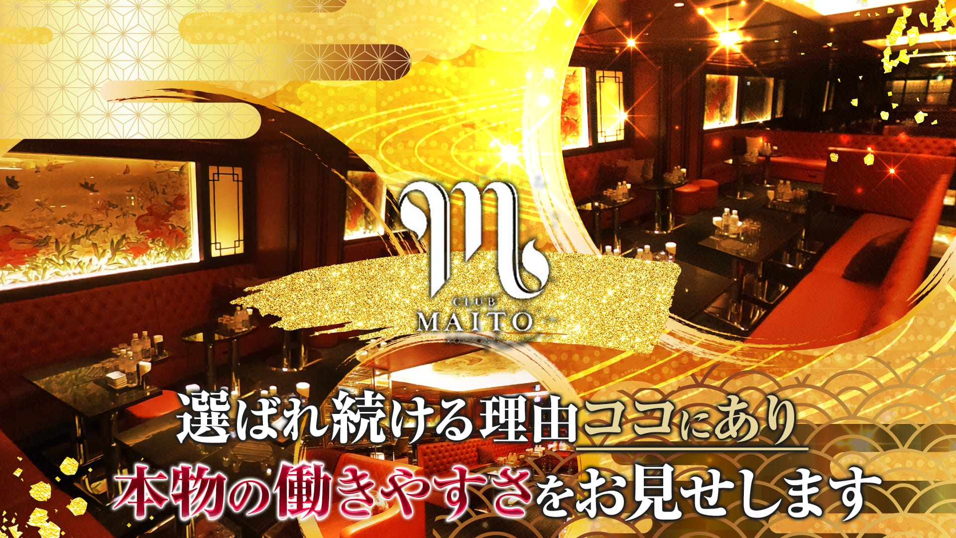 CLUB 舞人(マイト)【公式求人・体入情報】 六本木キャバクラ TOP画像