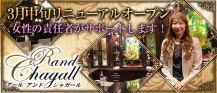R&Chagall(アール&シャガール)【公式求人・体入情報】 バナー