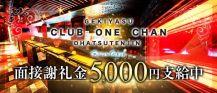 CLUB ONE CHAN-クラブワンチャン梅田お初天神店-【公式求人・体入情報】 バナー