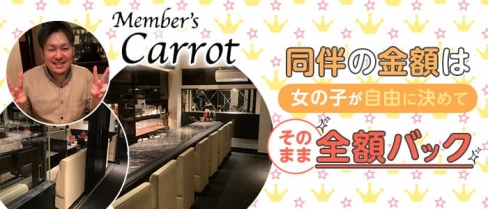 Member's Carrot(メンバーズ キャロット)【公式求人・体入情報】(小倉ラウンジ)の求人・バイト・体験入店情報