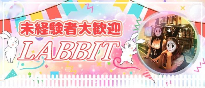 LABBIT(ラビット)【公式求人・体入情報】 バナー