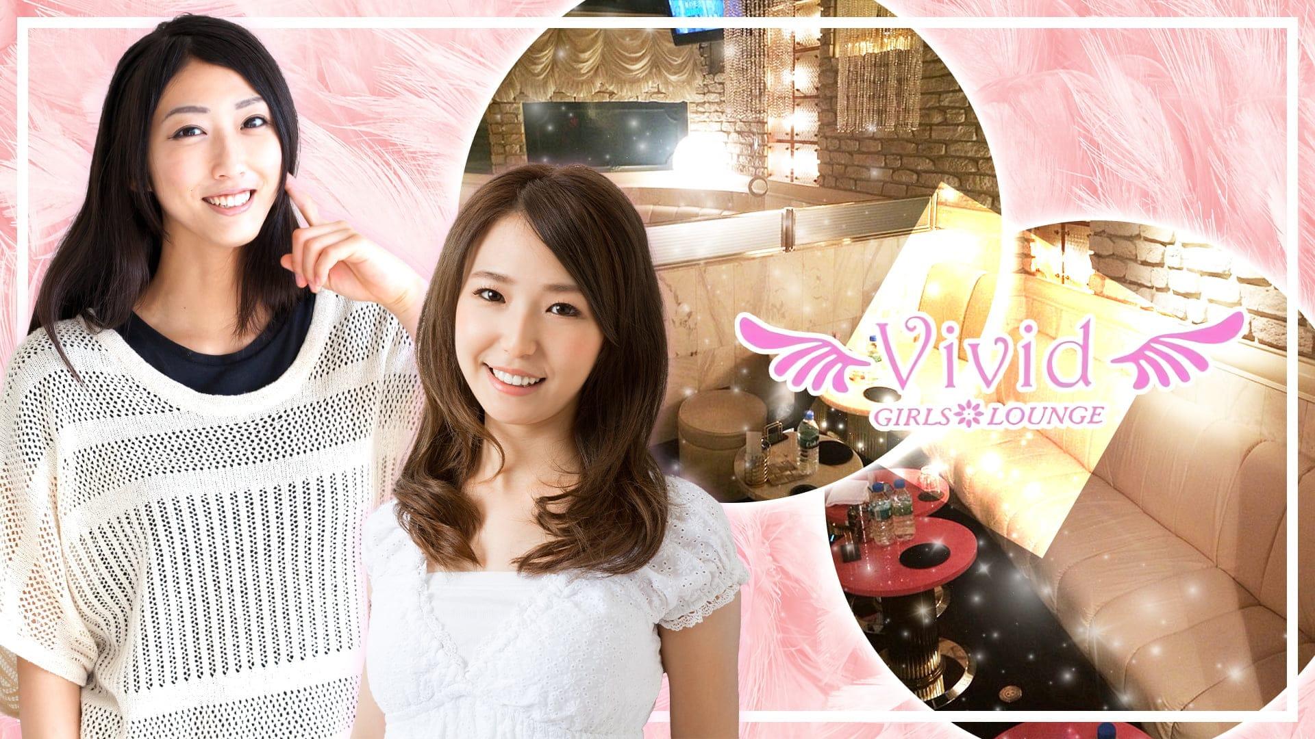 【昼・夜】Girls Lounge VIVID(ヴィヴィッド)【公式求人・体入情報】 調布キャバクラ TOP画像