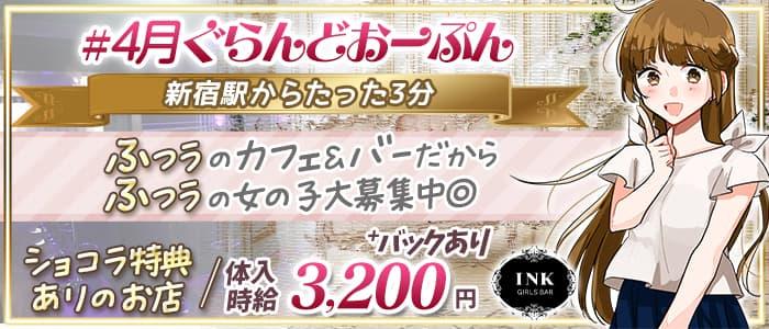 【京王線初台駅】カフェ&バー INK(インク)【公式求人・体入情報】 歌舞伎町ガールズバー バナー