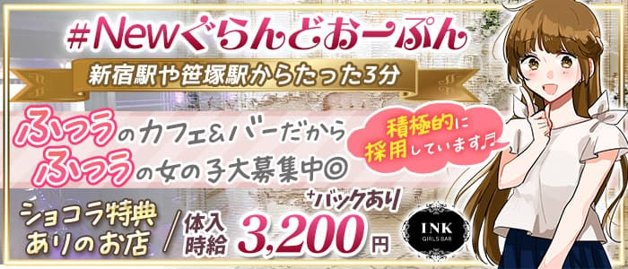 【京王線初台駅南口】カフェ&バー INK(インク)【公式求人・体入情報】 渋谷ガールズバー バナー