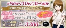 【京王線初台駅南口】カフェ&バー INK(インク)【公式求人・体入情報】 バナー