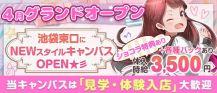 GirlsBar#FRESH CAMPUS SODA(フレッシュキャンパスソーダ)【公式求人情報】 バナー