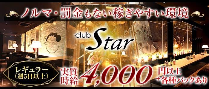 CLUB Star (スター)【公式求人・体入情報】 松山(沖縄)キャバクラ バナー