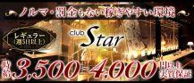 CLUB Star (スター)【公式求人・体入情報】 バナー